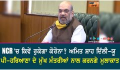 amit shah meeting with cm