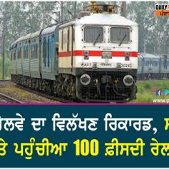 indian railways 100 percent punctuality