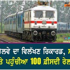 indian railways 100 percent punctuality