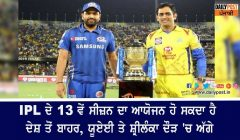 thirteenth ipl