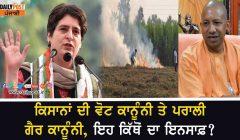 priyanka slams yogi on stubble burning