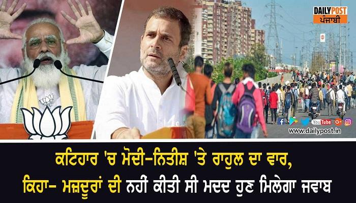 Rahul gandhi rally kodha bihar