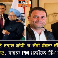 Barack obama mentioned rahul gandhi