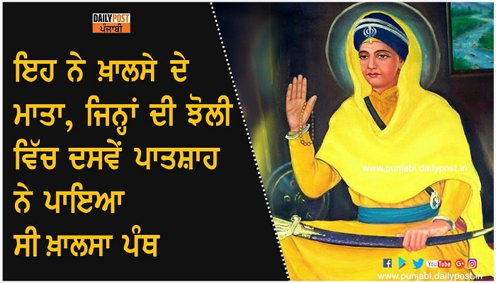 The Mother Of The Khalsa
