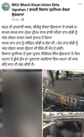Delhi Kisan Morcha