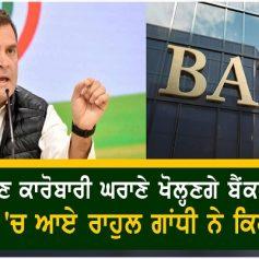 Rahul Gandhi said