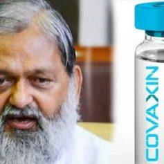 covaxin third phase trial anil vij