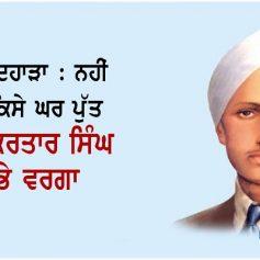 Shaheed Kartar Singh Sarabha