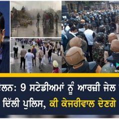 Delhi police farmer protest