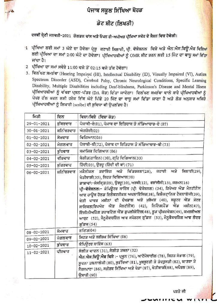 PSEB Announces 10th-12th Datesheet