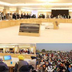 Farmers union govt meeting