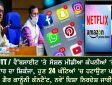 Ott platform social media guidelines