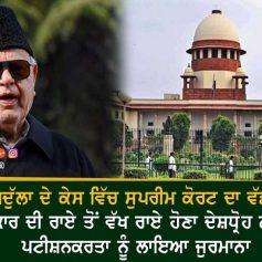 Supreme court penalize petitioner