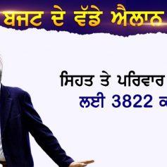 Punjab budget 2021-22