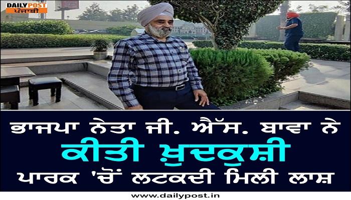 BJP leader GS Bawa