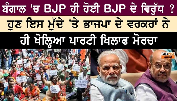 Bengal elections bjp faces problem