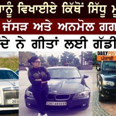 Luxury Car in Punjab