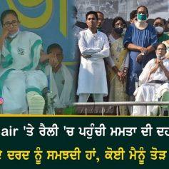 Mamata banerjee purulia rally