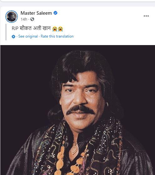 Punjabi singer to Shaukat Ali