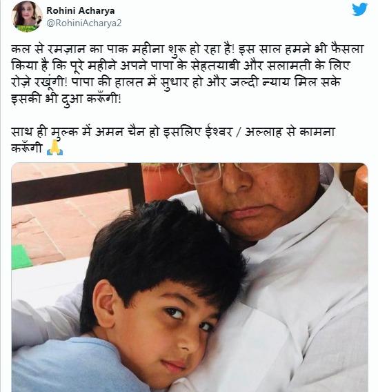 daughter rohini acharya will keep roza