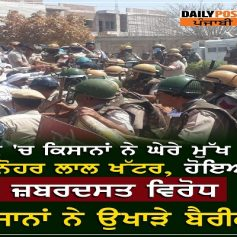 Farmers and police clash in rohtak