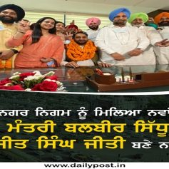 Jeeti Sidhu is new