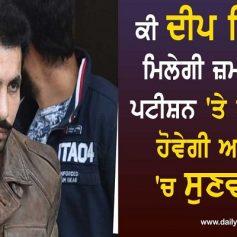 Deep sidhu bail plea