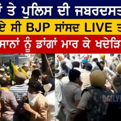 Farmers protested against bjp