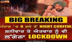 punjab lockdown updates