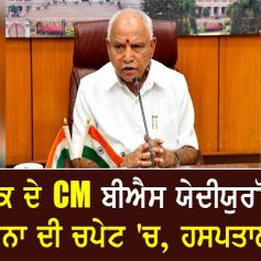 Bs yediyurappa tests
