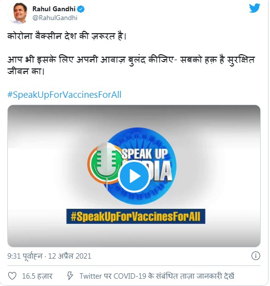 rahul gandhi started covid vaccine campaign