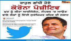Rahul gandhi corona positive