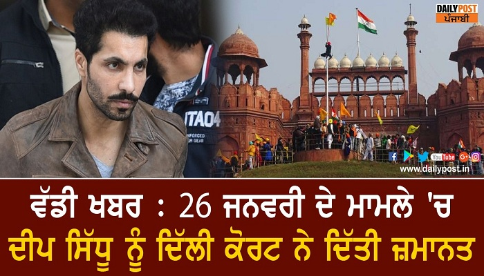 Deep Sidhu granted bail
