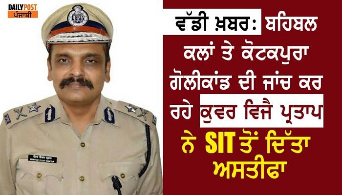 Kuwar vijay pratap resigned from SIT