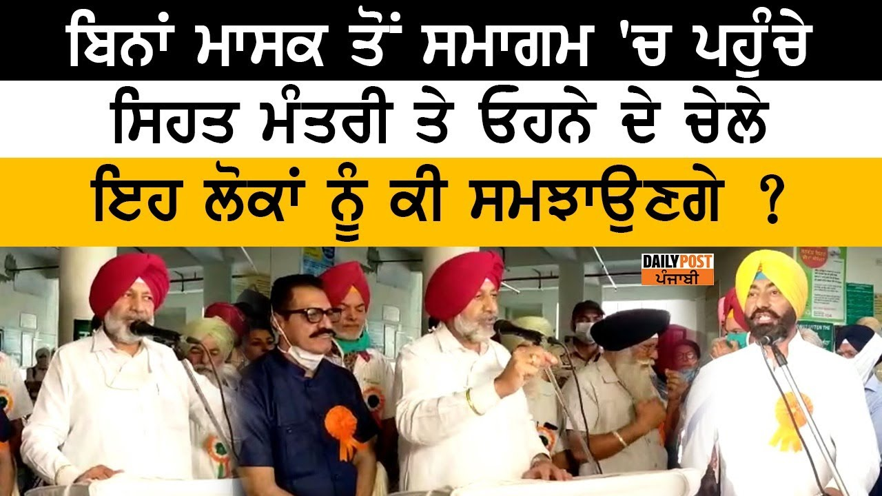 Punjab Health Minister