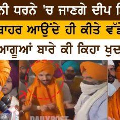 Deep Sidhu Bail