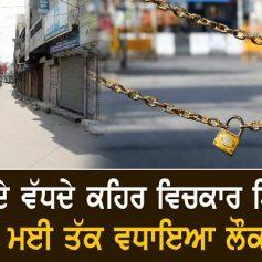 Jharkhand extends lockdown