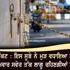 Uttarpradesh lockdown extended