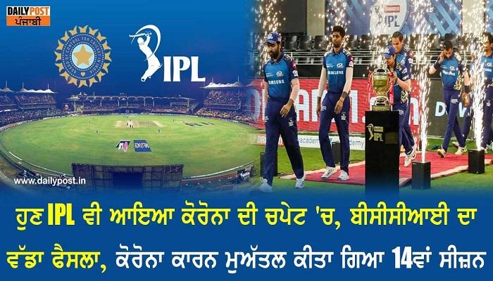 IPL 2021 suspended
