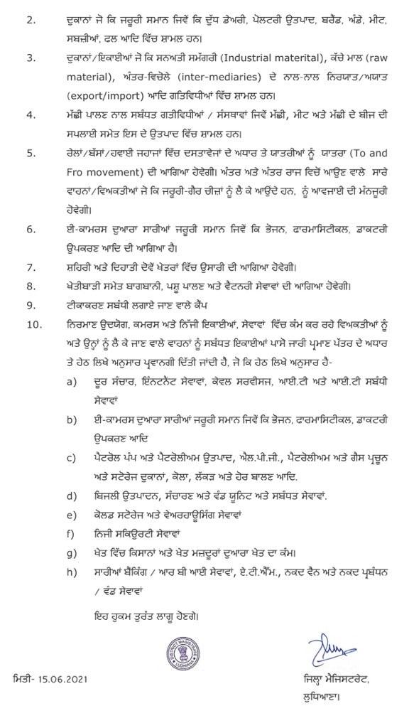 Extended curfew in Ludhiana