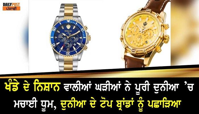 Khalsa 1699 watches