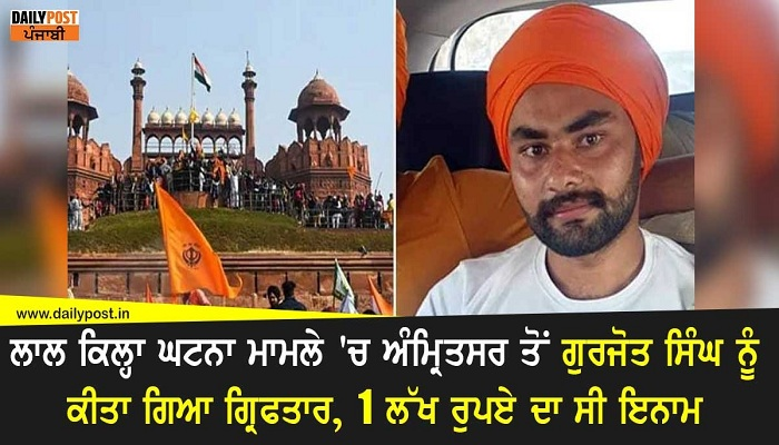 special cell arrests gurjot singh