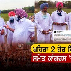 Sukhpal khaira joins congress