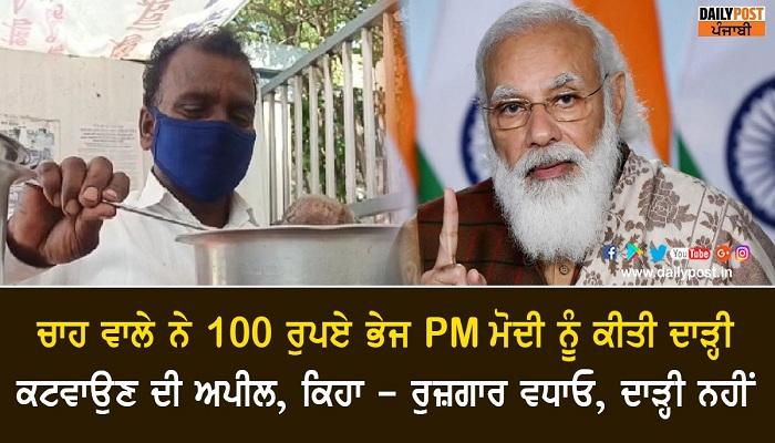 Pm modi beard pune chaiwala