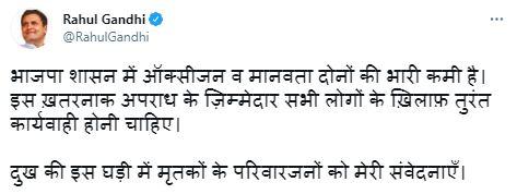 Rahul slams bjp over agra hospital