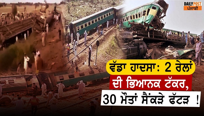 Pakistan train accident in sindh