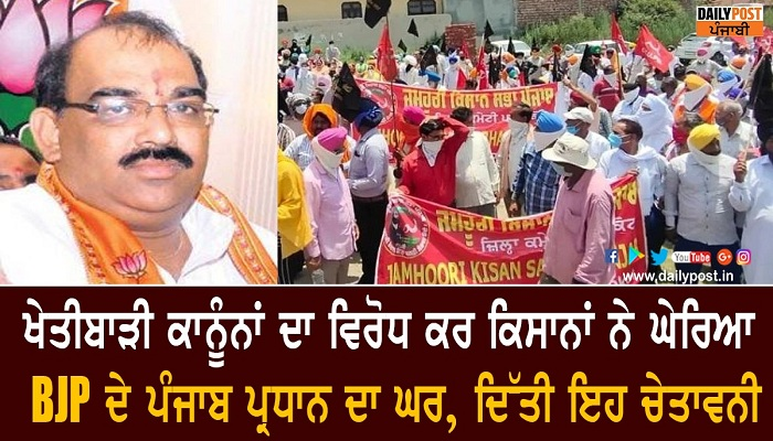 Farmers protest in pathankot