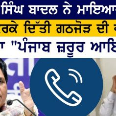 Parkash Singh Badal calls Mayawati