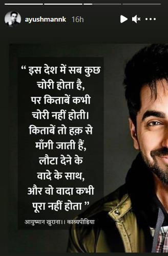 ayushmann khurrana share post