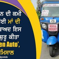Chennais seetha devi started oxygen auto